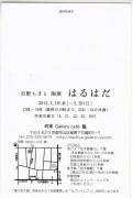 TANSEN_0001 (433x640)