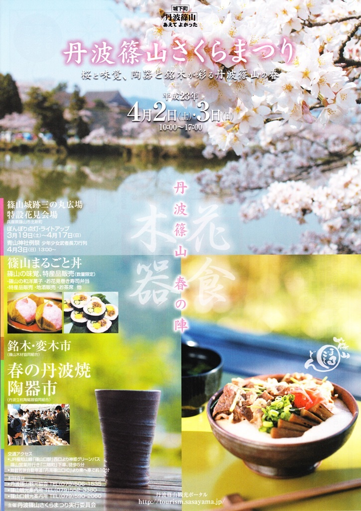 桜まつり_0001