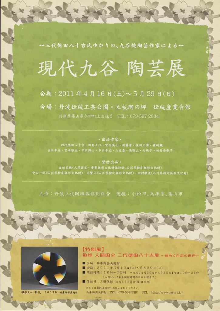 オープン工房_0003